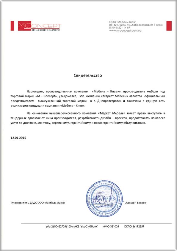 Сертификат М-Концепт