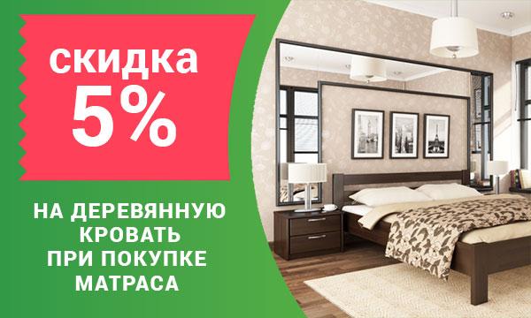 5% скидка на деревянную кровать