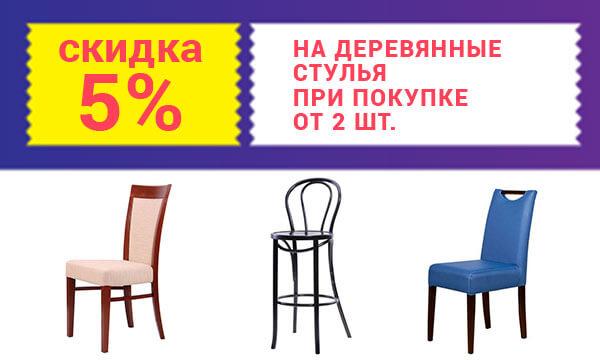 5% скидка на деревянные стулья