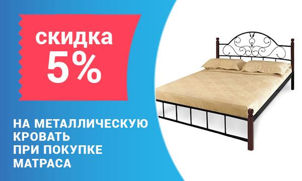 5% скидка на металлическую кровать