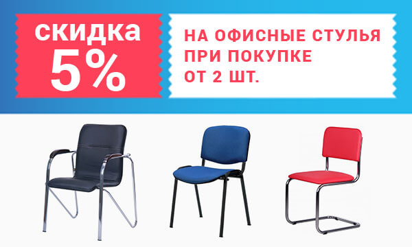5% скидка на офисные стулья